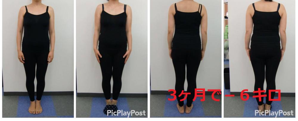 ダイエット 前後ろ1 3ヶ月で-6キロ