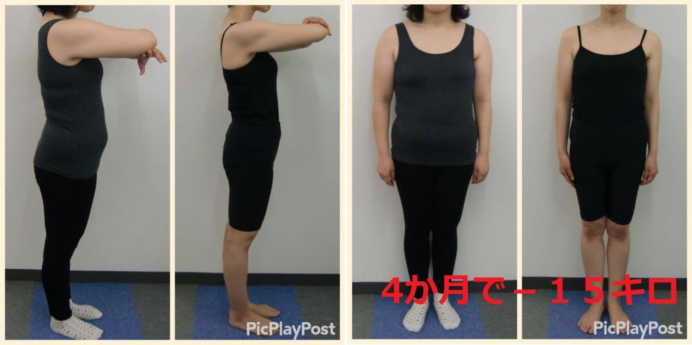 ダイエット横前 4ヶ月で-15キロ