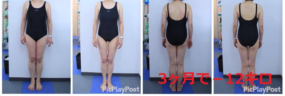 ダイエット 前後ろ2 3ヶ月で-12キロ