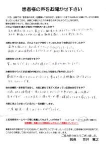 さぬき市 30代 女性 腰痛)